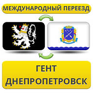 Международный Переезд из Гента в Днепропетровск