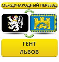 Международный Переезд из Гента во Львов