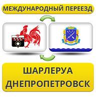 Международный Переезд из Шарлеруа в Днепропетровск