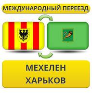 Международный Переезд из Мехелена в Харьков