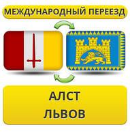 Международный Переезд из Алста во Львов
