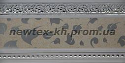 Декоративная лента Флоренция 65 мм Листья с рисунком хром на белом фоне к потолочному карнизу усиленному СМ