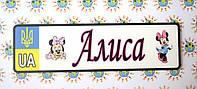 Номер на коляску Алиса