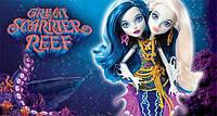 Куклы Монстер Хай Большой Скарьерный Риф (Monster High Great Scarrier Reef)