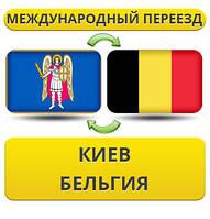 Международный Переезд из Киева в Бельгию