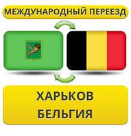 Международный Переезд из Харькова в Бельгию