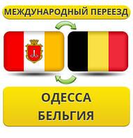Международный Переезд из Одессы в Бельгию