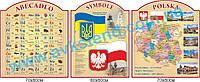 Комплект стендів для початкової школи польською мовою (2020099)