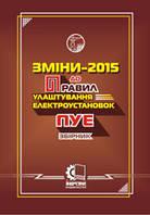 ЗМІНИ-2015 до Правил улаштування електроустановок (ПУЕ). Збірник