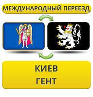 Международный Переезд из Киева в Гент
