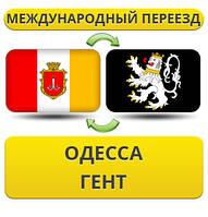Международный Переезд из Одессы в Гент