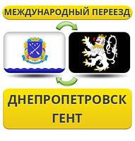 Международный Переезд из Днепропетровска в Гент