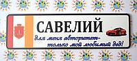 Номер на коляску с символикой Одессы