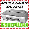 МФУ для печати Canon PIXMA MG2450 (принтер/сканер/копир)