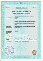 Лицензии на предоставления образовательных услуг