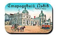 Магнитик Главный вокзал
