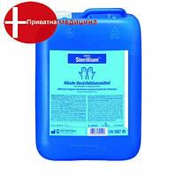 Антисептик для рук Стериллиум® (Sterillium®) (канистра 5л. )
