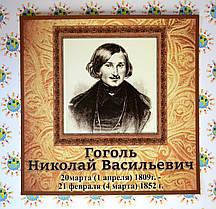 Николай Гоголь. Портрет для кабинета зарубежной литературы