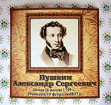 Александр Пушкин. Портрет для кабинета зарубежной литературы