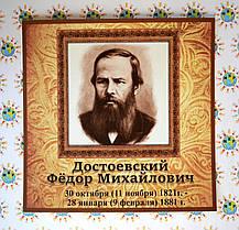 Фёдор Достоевский. Портрет для кабинета зарубежной литературы