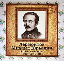 Михаил Лермонтов. Портрет для кабинета зарубежной литературы