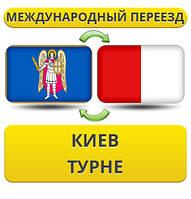 Международный Переезд из Киева в Турне