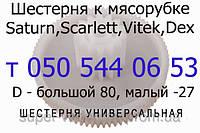 Шестерня для мясорубок Saturn, Scarlett, Vitek,Dex