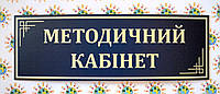 Табличка кабинетная Методический кабинет