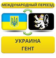 Международный Переезд из Украины в Гент