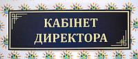 Табличка Кабинет директора