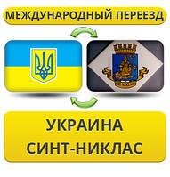 Международный Переезд из Украины в Синт-Никлас