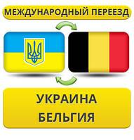 Международный Переезд из Украины в Бельгию