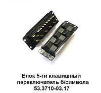 Блок 5-ти клав. перекл. б/символа ЛАЗ, ПАЗ, ЛиАЗ 53.3710-03.17