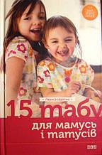 15 табу для мамусь і татусів або Батьківські помилки з любові до дітей