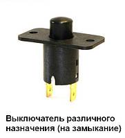 Выключатель разл. назнач.(на замыкание) ВК 34