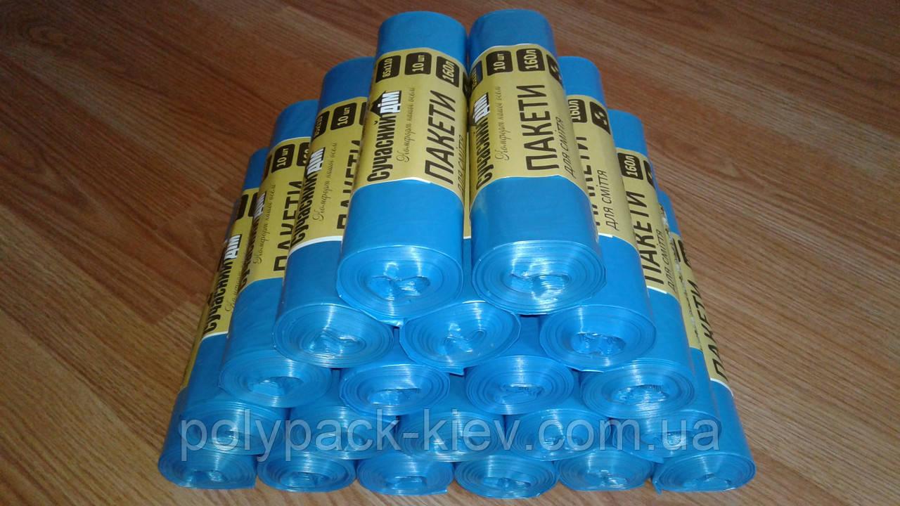 Полиэтиленовые мусорные пакеты, мешки для мусора, суперпрочные 160л /10 шт оптом Киев