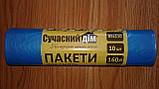 Полиэтиленовые мусорные пакеты, мешки для мусора, суперпрочные 160л /10 шт оптом Киев, фото 2