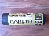 Полиэтиленовые мусорные пакеты, мешки для мусора, суперпрочные 160л /10 шт оптом Киев, фото 4