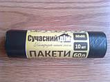 Полиэтиленовые мусорные пакеты, мешки для мусора, суперпрочные 160л /10 шт оптом Киев, фото 5
