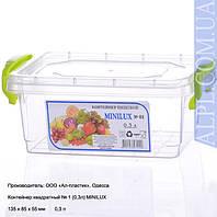 Пищевые контейнеры маленькие MiniLux 0.3-0.6л