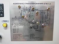Шкаф управления комплексом гранулирования ОГМ 1,5  с верхней и нижней загрузкой