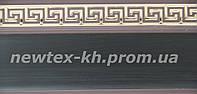 Декоративная лента Греция 53 мм Венге с золотым рисунком на коричневом фоне к потолочному карнизу СМ