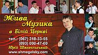 Живая музыка, г. Белая Церковь