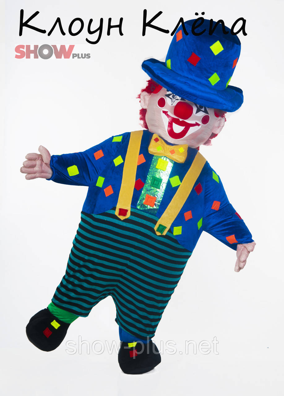 Надувной костюм (пневмокостюм) Клоун Клёпа