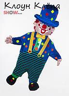 Надувной костюм (пневмокостюм) Клоун Клёпа, фото 1