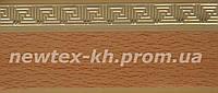 Декоративная лента Греция 53 мм  с золотым рисунком на бежевом фоне к потолочному карнизу усиленному СМ