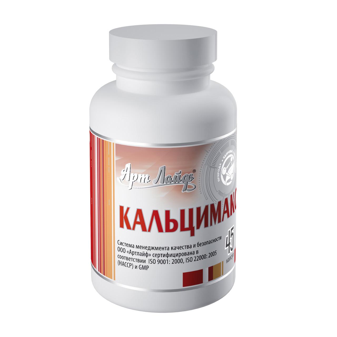 Кальцимакс, 45 капсул «АртЛайф» (3113) Биологически активная добавка