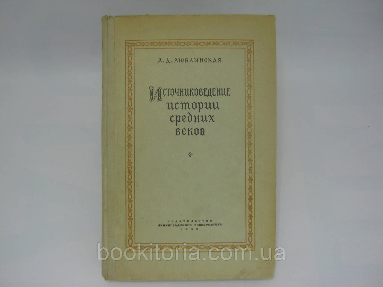 Люблинская А.Д. Источниковедение истории средних веков (б/у).