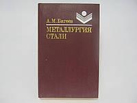 Бигеев А. М. Металлургия стали. Теория и технология плавки стали.