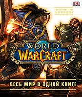 World of Warcraft. Полная иллюстрированная энциклопедия , фото 1